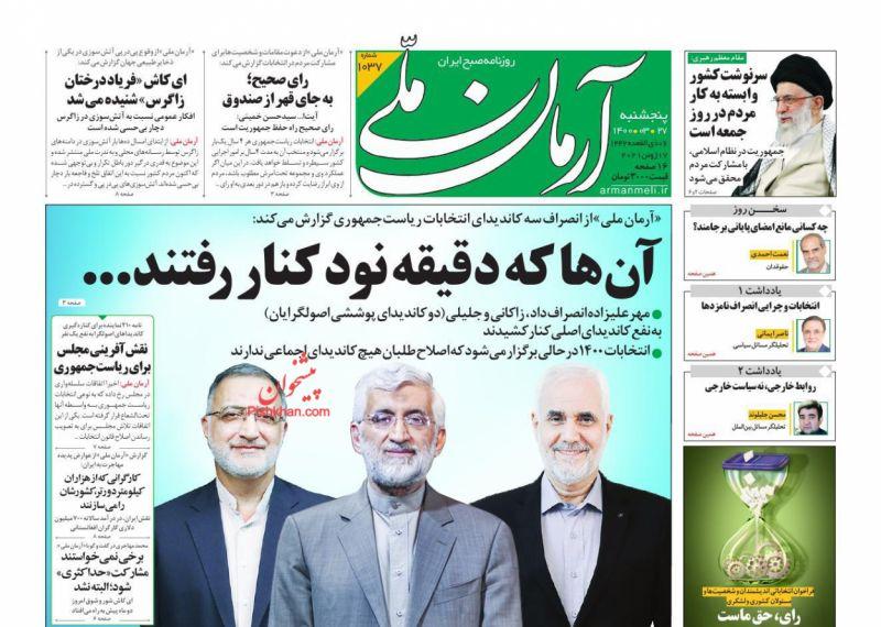 عناوین اخبار روزنامه آرمان ملی در روز پنجشنبه ۲۷ خرداد