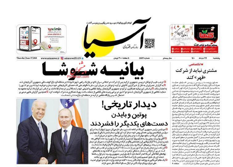 عناوین اخبار روزنامه آسیا در روز پنجشنبه ۲۷ خرداد