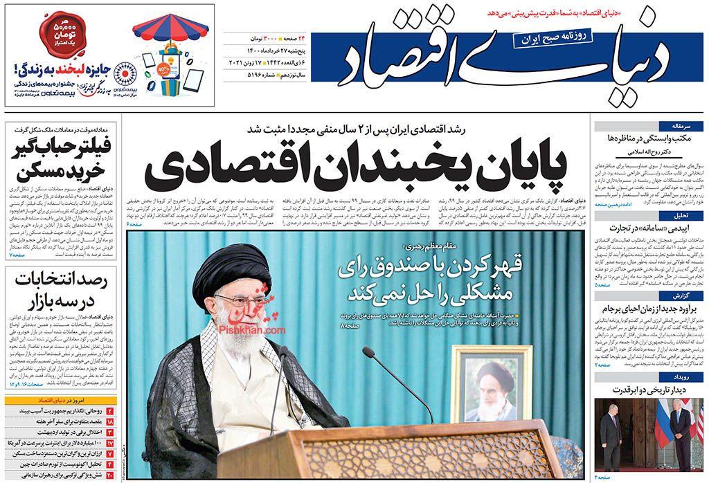 عناوین اخبار روزنامه دنیای اقتصاد در روز پنجشنبه ۲۷ خرداد