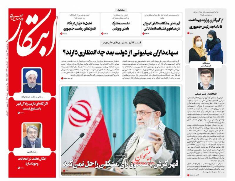 عناوین اخبار روزنامه ابتکار در روز پنجشنبه ۲۷ خرداد