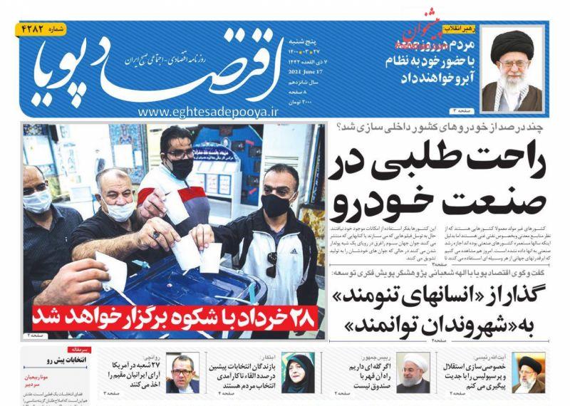 عناوین اخبار روزنامه اقتصاد پویا در روز پنجشنبه ۲۷ خرداد