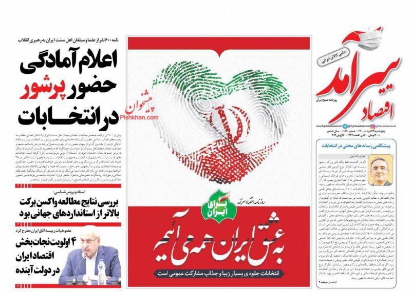 عناوین اخبار روزنامه اقتصاد سرآمد در روز پنجشنبه ۲۷ خرداد