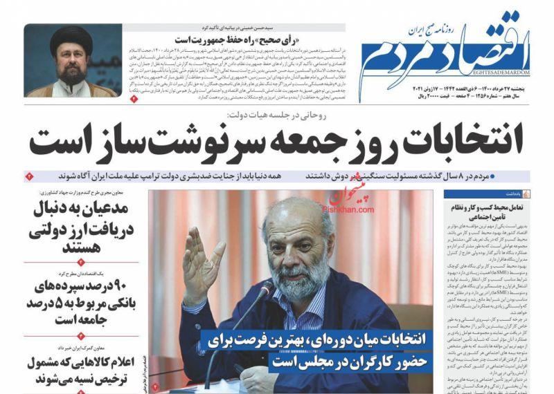 عناوین اخبار روزنامه اقتصاد مردم در روز پنجشنبه ۲۷ خرداد