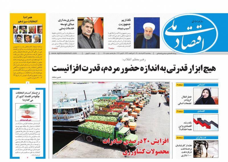عناوین اخبار روزنامه اقتصاد ملی در روز پنجشنبه ۲۷ خرداد