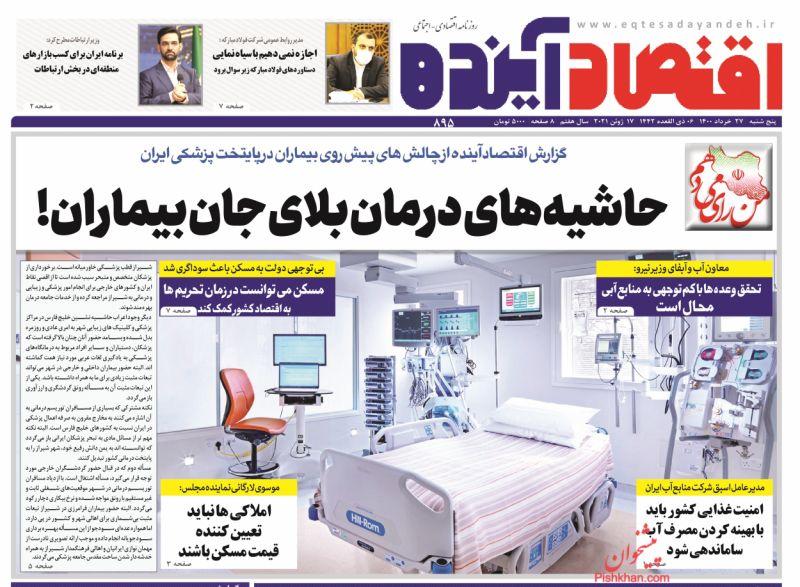 عناوین اخبار روزنامه اقتصاد آینده در روز پنجشنبه ۲۷ خرداد