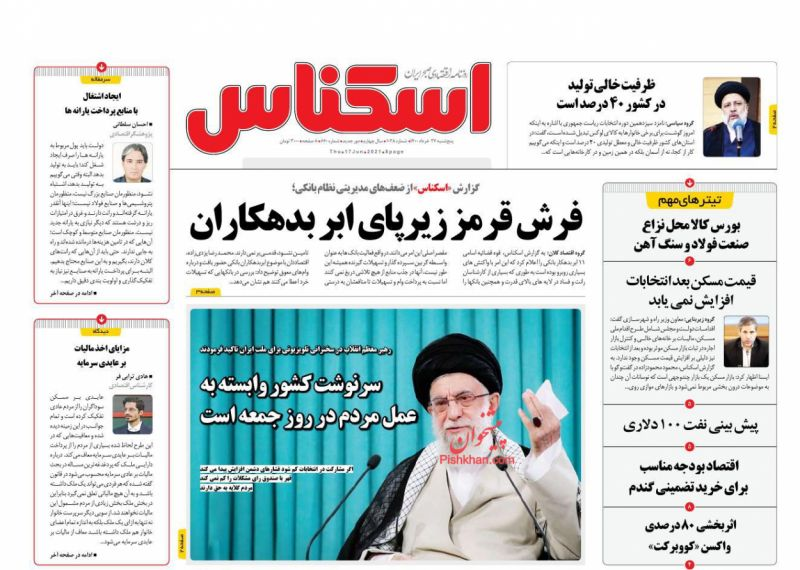 عناوین اخبار روزنامه اسکناس در روز پنجشنبه ۲۷ خرداد