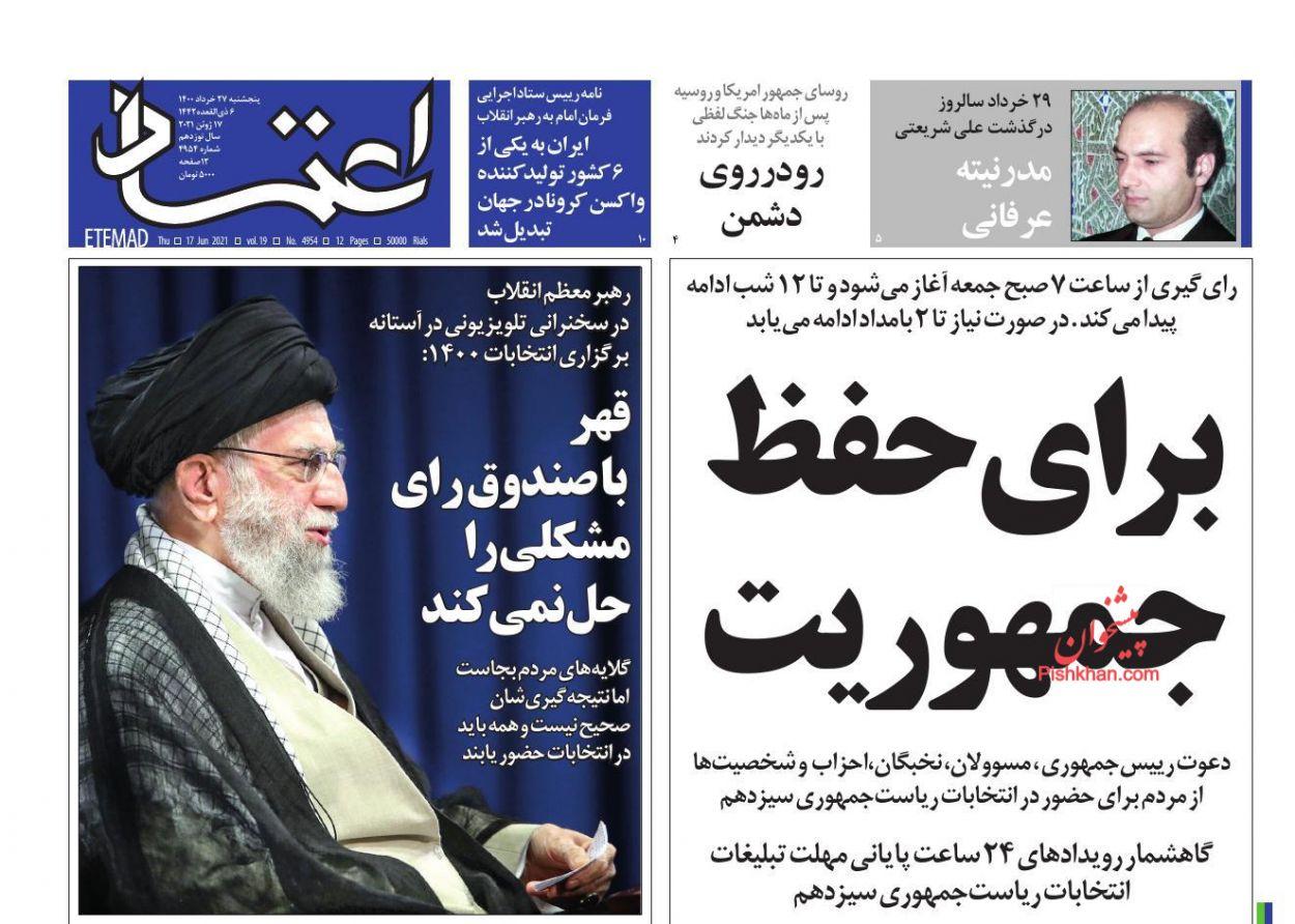 عناوین اخبار روزنامه اعتماد در روز پنجشنبه ۲۷ خرداد