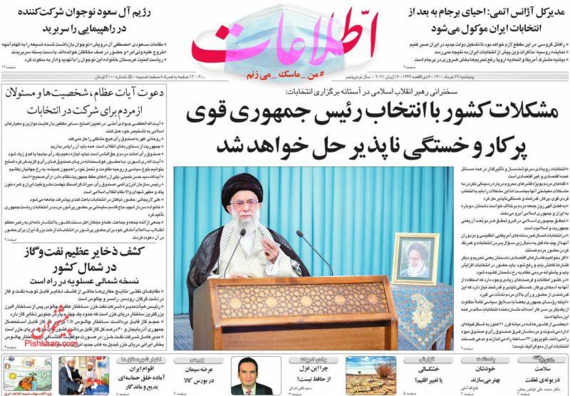 عناوین اخبار روزنامه اطلاعات در روز پنجشنبه ۲۷ خرداد