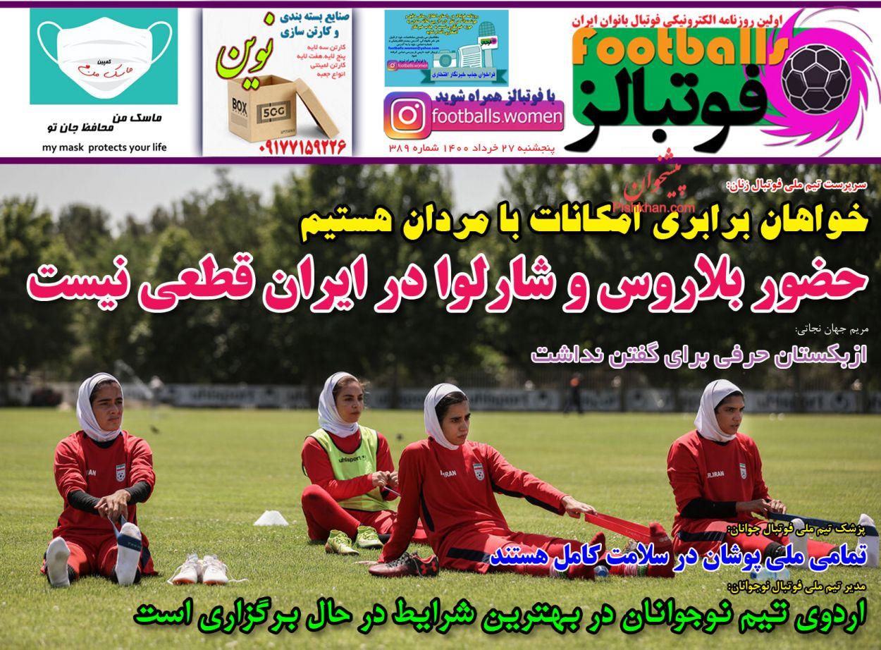 عناوین اخبار روزنامه فوتبالز در روز پنجشنبه ۲۷ خرداد