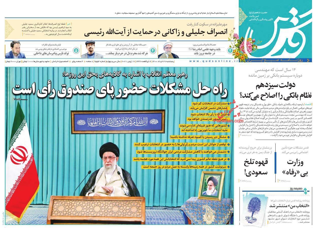 عناوین اخبار روزنامه قدس در روز پنجشنبه ۲۷ خرداد