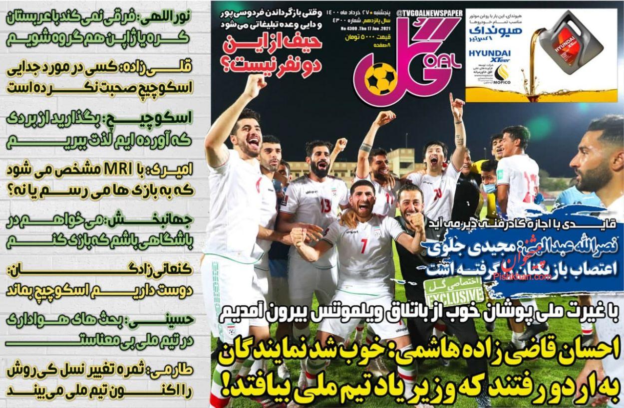 عناوین اخبار روزنامه گل در روز پنجشنبه ۲۷ خرداد