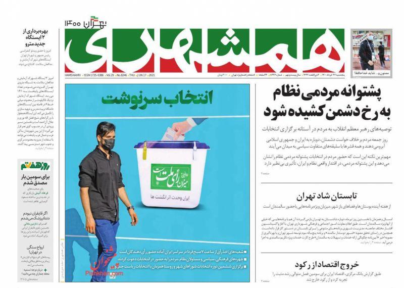 عناوین اخبار روزنامه همشهری در روز پنجشنبه ۲۷ خرداد