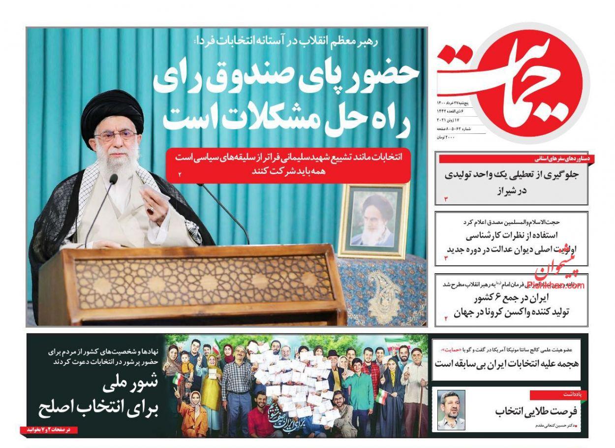 عناوین اخبار روزنامه حمایت در روز پنجشنبه ۲۷ خرداد