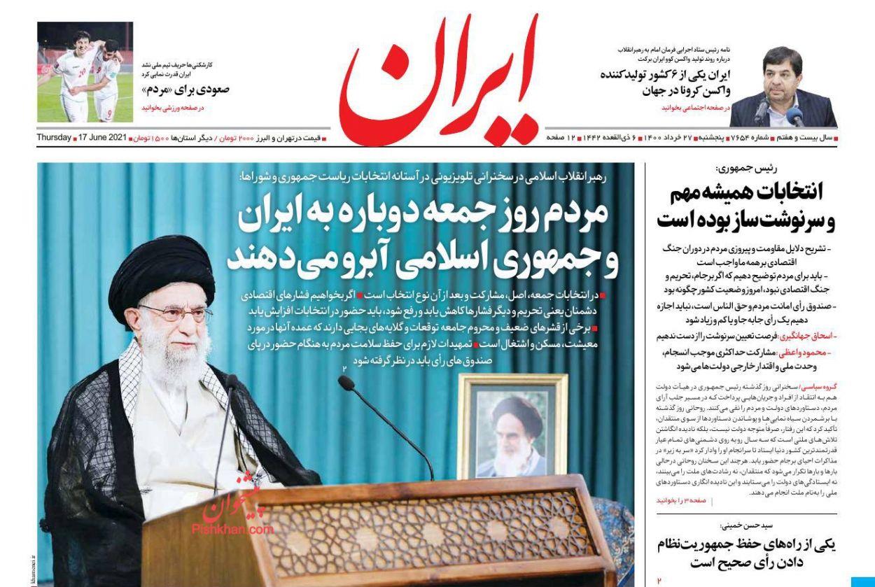 عناوین اخبار روزنامه ایران در روز پنجشنبه ۲۷ خرداد