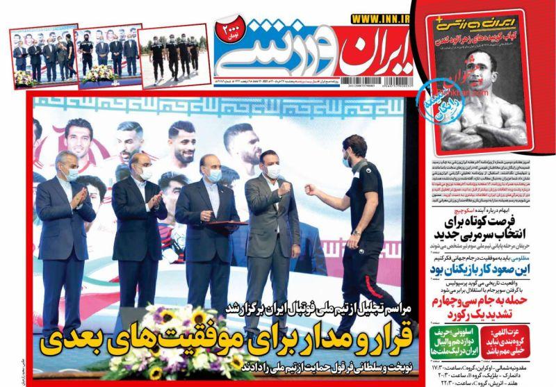 عناوین اخبار روزنامه ایران ورزشی در روز پنجشنبه ۲۷ خرداد