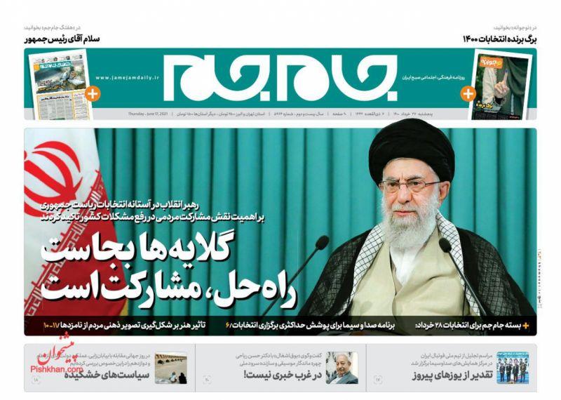 عناوین اخبار روزنامه جام جم در روز پنجشنبه ۲۷ خرداد