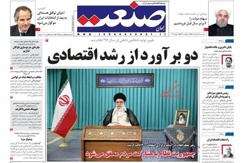 عناوین اخبار روزنامه جهان صنعت در روز پنجشنبه ۲۷ خرداد