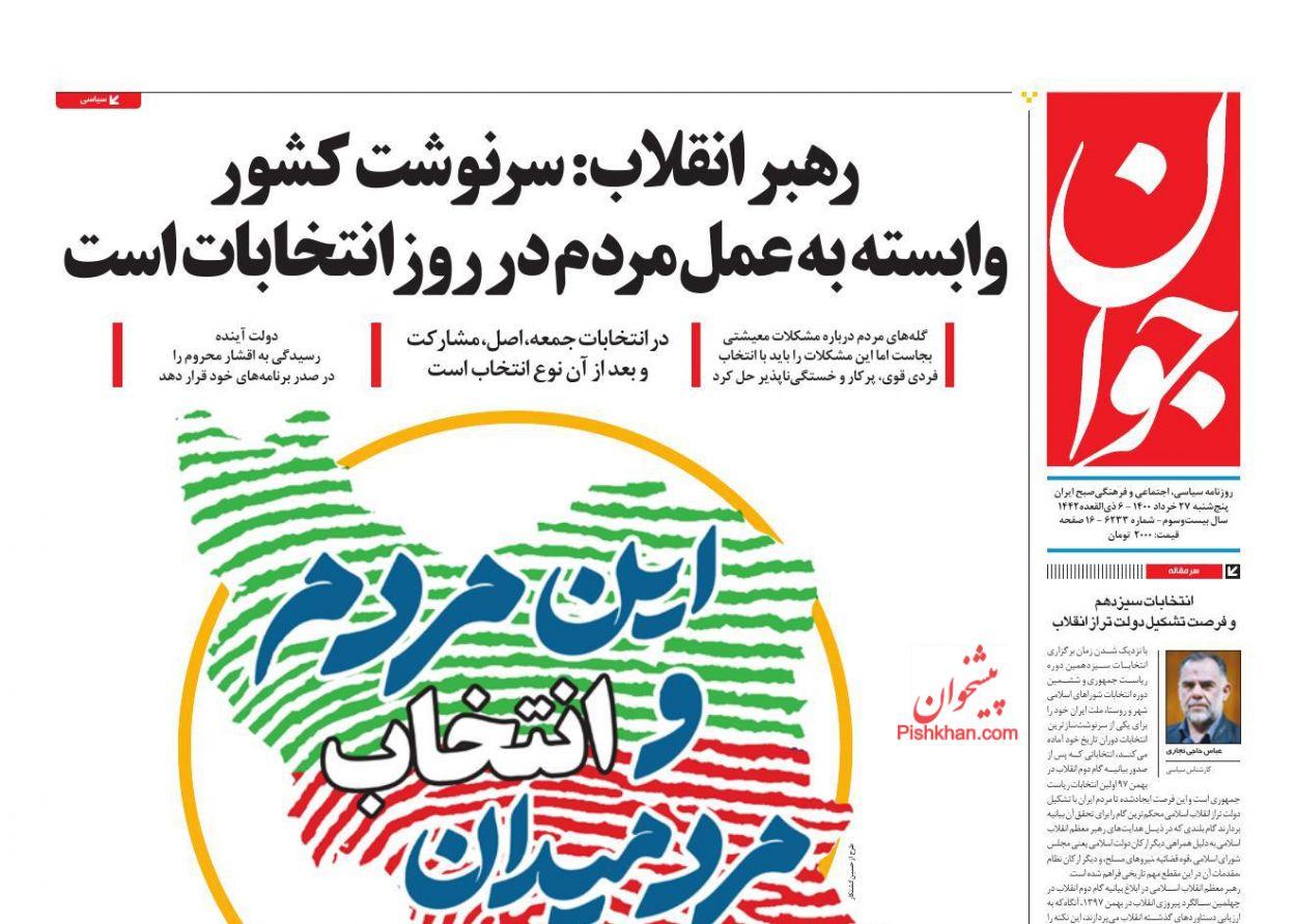عناوین اخبار روزنامه جوان در روز پنجشنبه ۲۷ خرداد