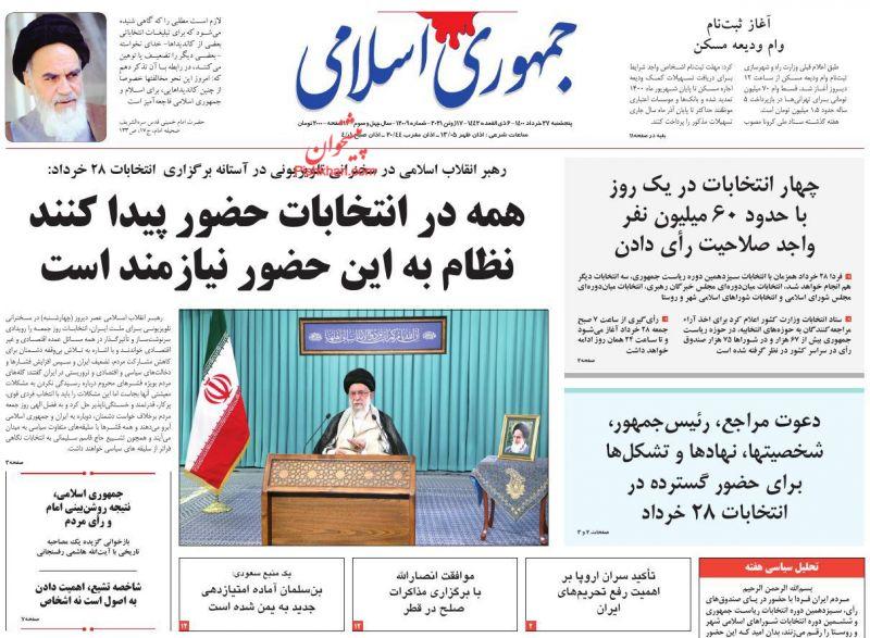 عناوین اخبار روزنامه جمهوری اسلامی در روز پنجشنبه ۲۷ خرداد