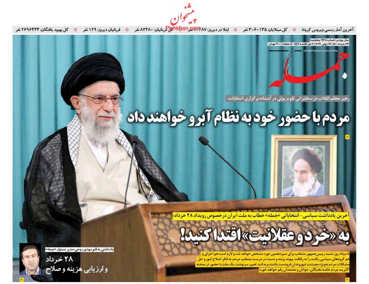عناوین اخبار روزنامه جمله در روز پنجشنبه ۲۷ خرداد