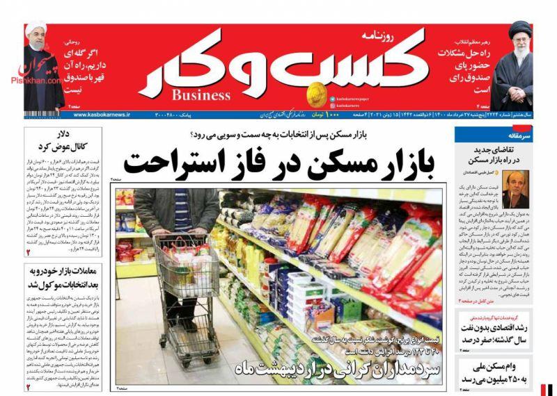 عناوین اخبار روزنامه كسب و كار در روز پنجشنبه ۲۷ خرداد