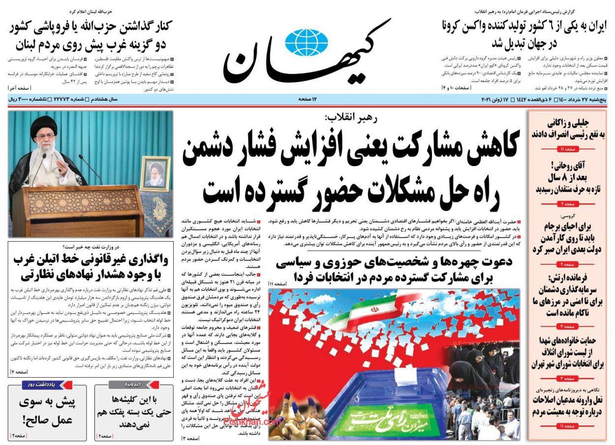 عناوین اخبار روزنامه کيهان در روز پنجشنبه ۲۷ خرداد