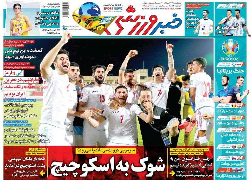 عناوین اخبار روزنامه خبر ورزشی در روز پنجشنبه ۲۷ خرداد