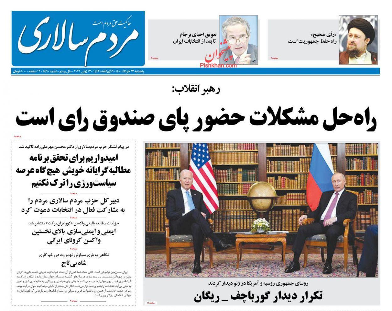 عناوین اخبار روزنامه مردم سالاری در روز پنجشنبه ۲۷ خرداد