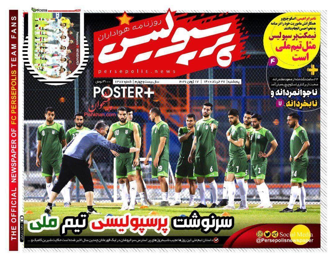 عناوین اخبار روزنامه پرسپولیس در روز پنجشنبه ۲۷ خرداد
