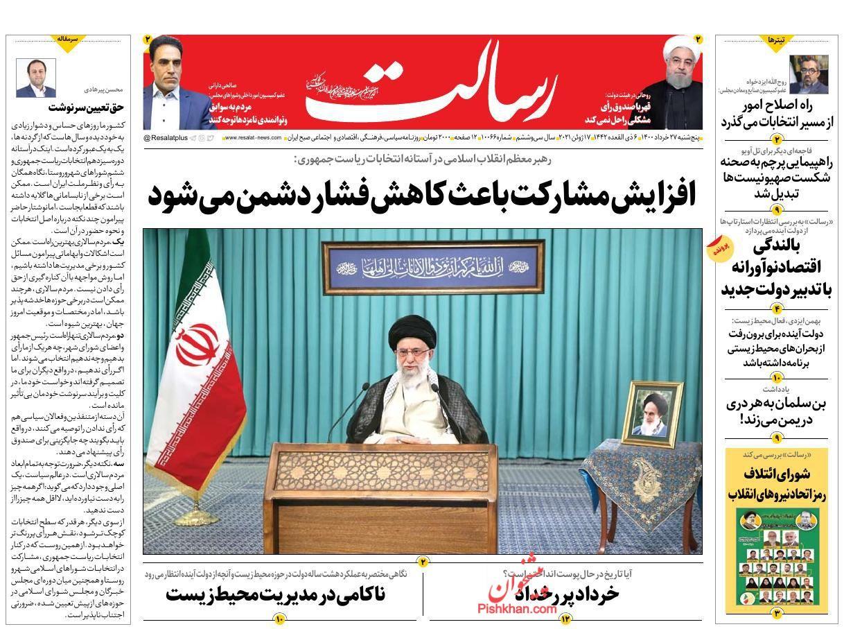 عناوین اخبار روزنامه رسالت در روز پنجشنبه ۲۷ خرداد