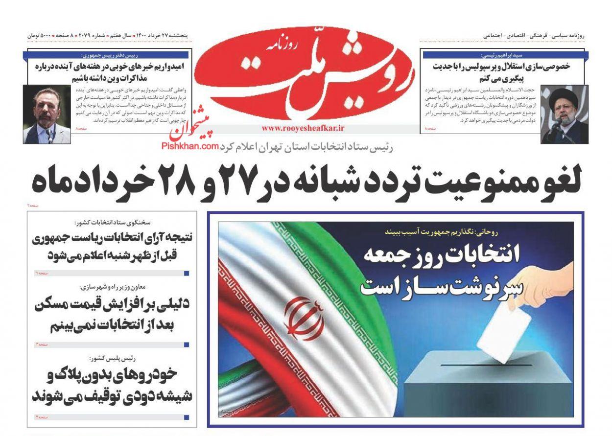 عناوین اخبار روزنامه رویش ملت در روز پنجشنبه ۲۷ خرداد