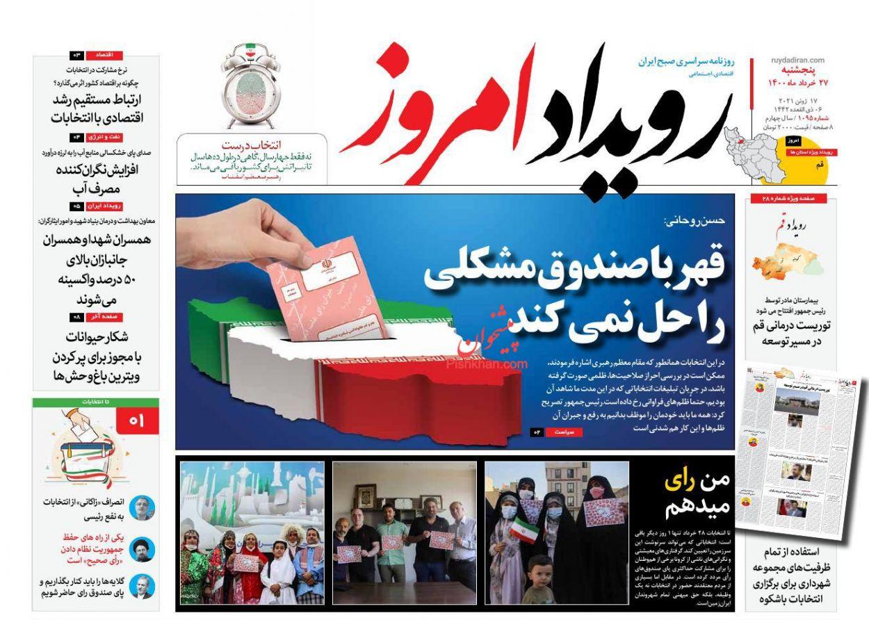 عناوین اخبار روزنامه رویداد امروز در روز پنجشنبه ۲۷ خرداد