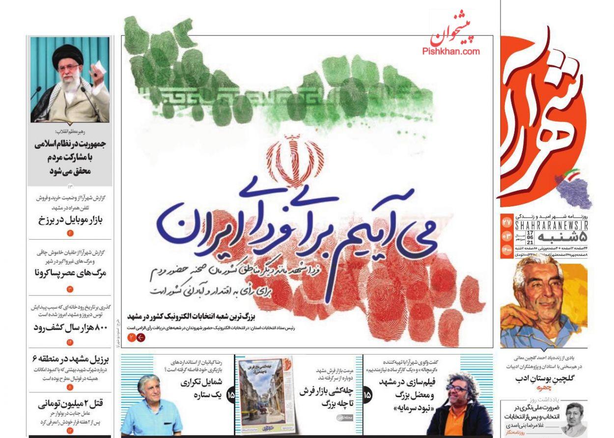 عناوین اخبار روزنامه شهرآرا در روز پنجشنبه ۲۷ خرداد