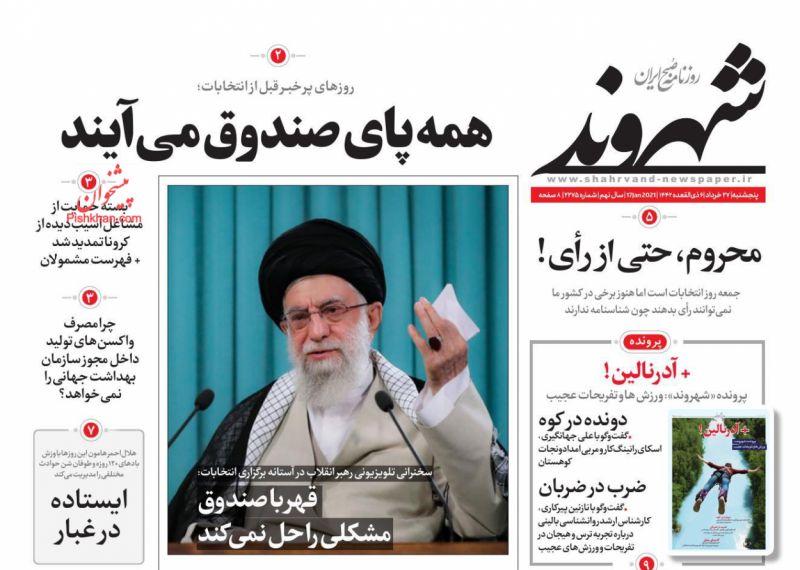 عناوین اخبار روزنامه شهروند در روز پنجشنبه ۲۷ خرداد