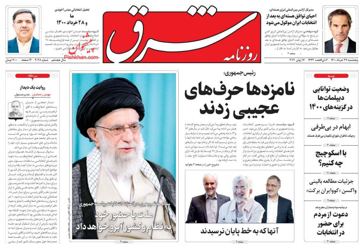 عناوین اخبار روزنامه شرق در روز پنجشنبه ۲۷ خرداد