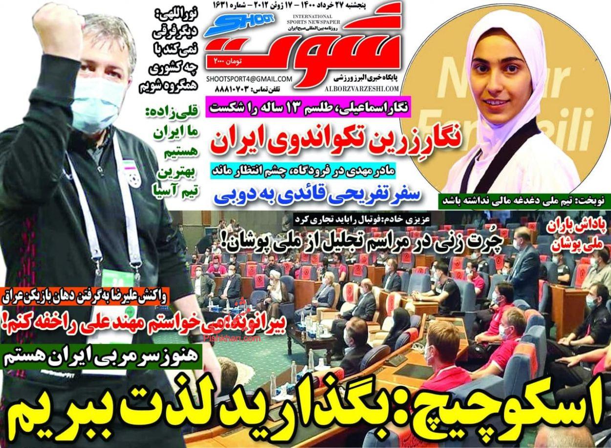 عناوین اخبار روزنامه شوت در روز پنجشنبه ۲۷ خرداد