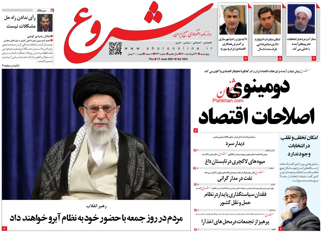 عناوین اخبار روزنامه شروع در روز پنجشنبه ۲۷ خرداد