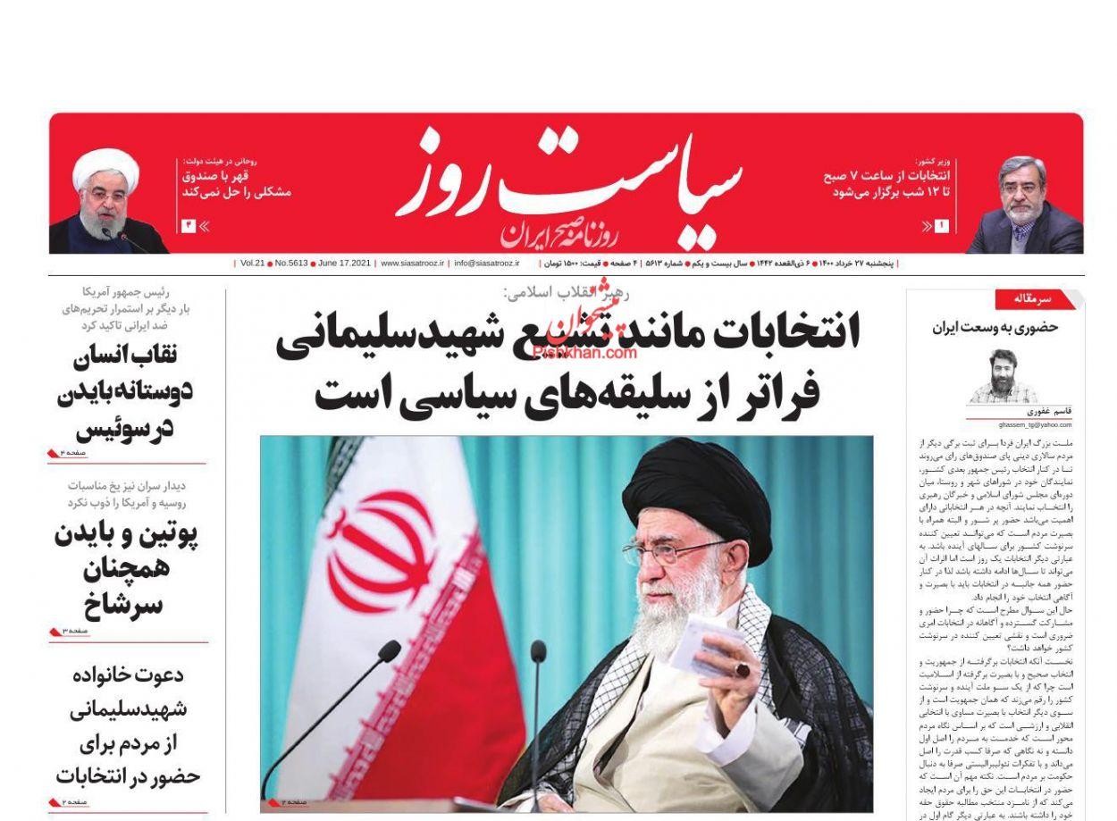 عناوین اخبار روزنامه سیاست روز در روز پنجشنبه ۲۷ خرداد