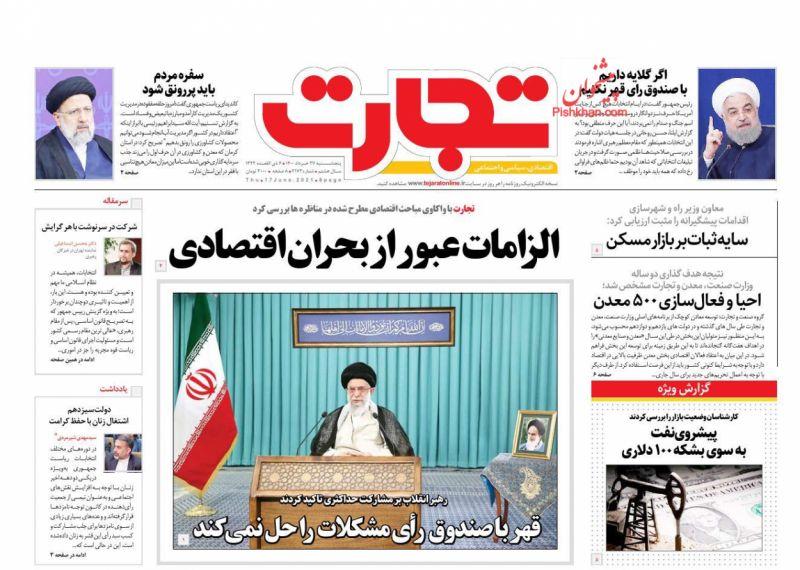 عناوین اخبار روزنامه تجارت در روز پنجشنبه ۲۷ خرداد
