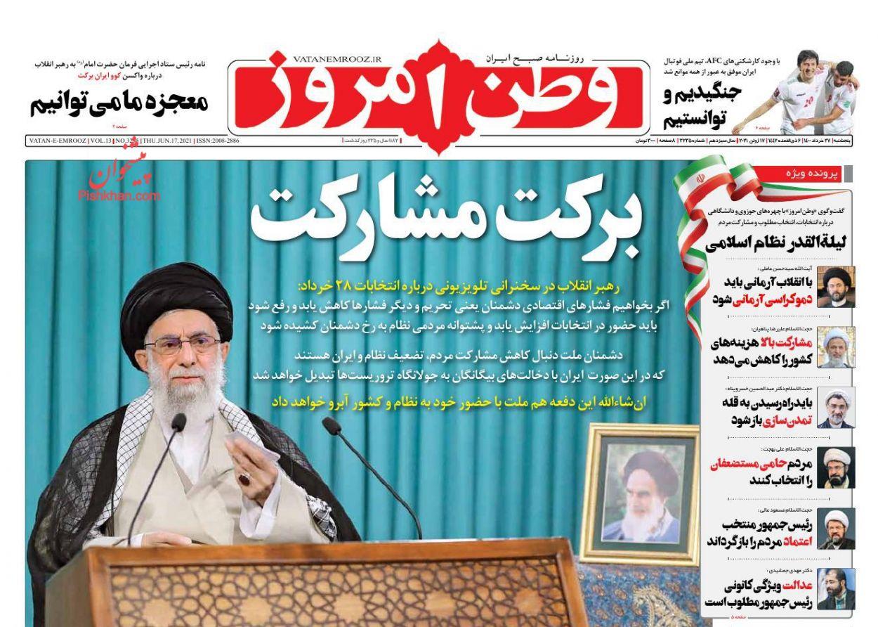 عناوین اخبار روزنامه وطن امروز در روز پنجشنبه ۲۷ خرداد