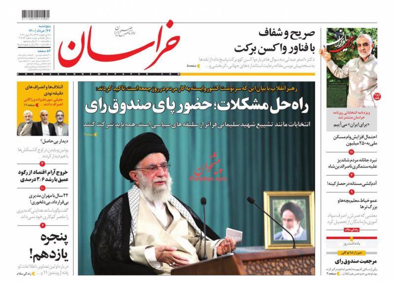 عناوین اخبار روزنامه خراسان در روز پنجشنبه ۲۷ خرداد