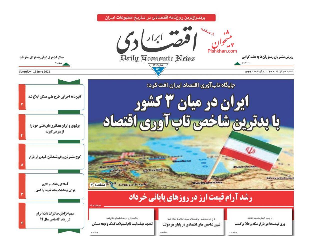 عناوین اخبار روزنامه ابرار اقتصادی در روز شنبه ۲۹ خرداد