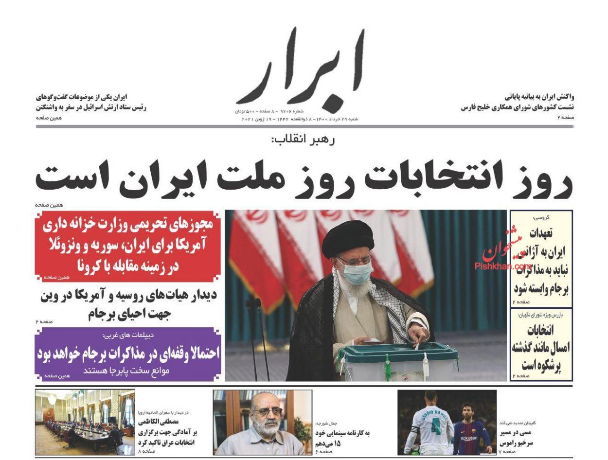 عناوین اخبار روزنامه ابرار در روز شنبه ۲۹ خرداد