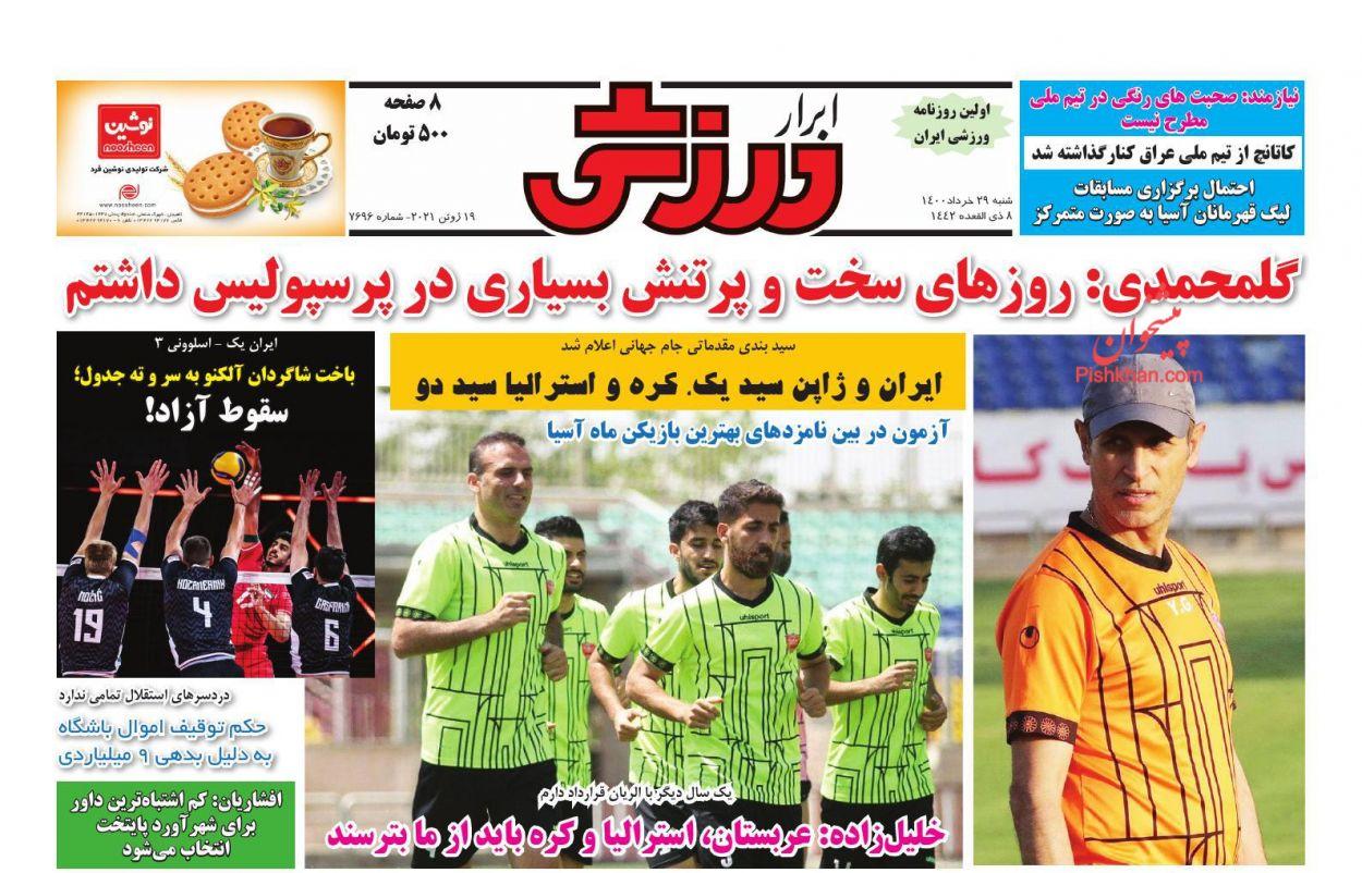 عناوین اخبار روزنامه ابرار ورزشى در روز شنبه ۲۹ خرداد