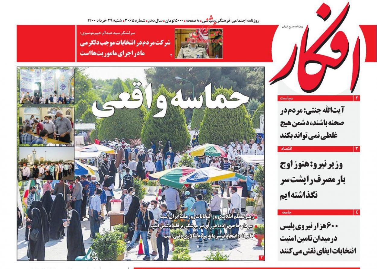 عناوین اخبار روزنامه افکار در روز شنبه ۲۹ خرداد