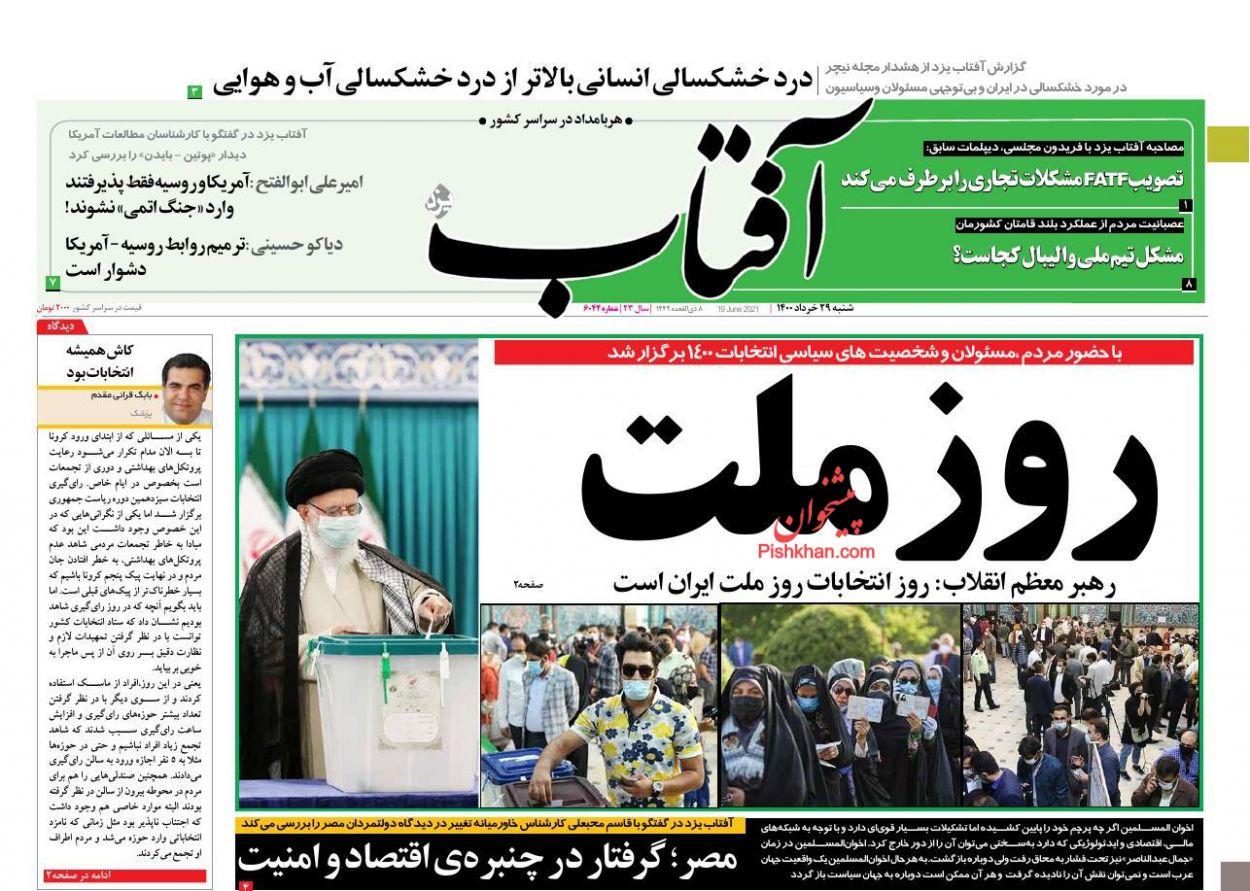 عناوین اخبار روزنامه آفتاب یزد در روز شنبه ۲۹ خرداد