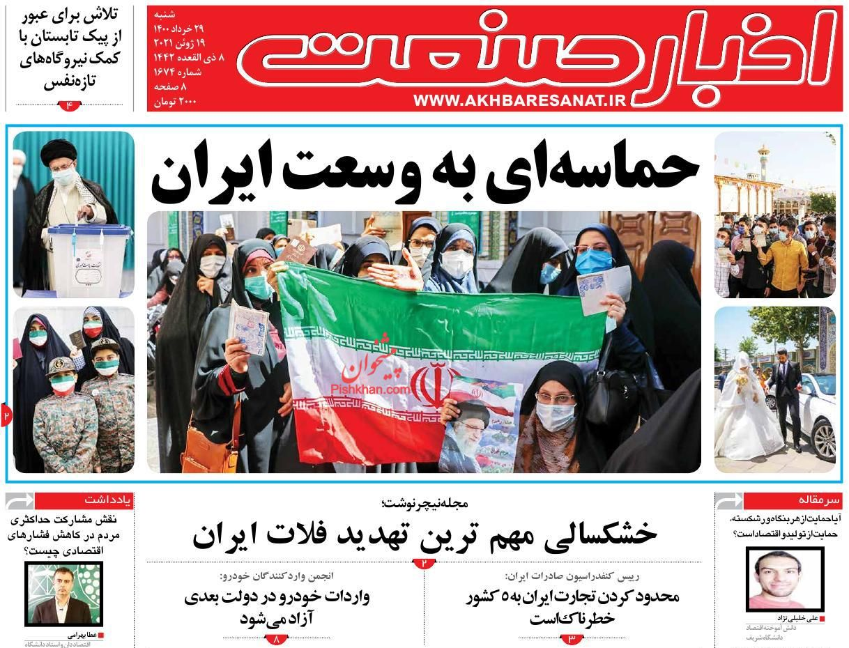 عناوین اخبار روزنامه اخبار صنعت در روز شنبه ۲۹ خرداد