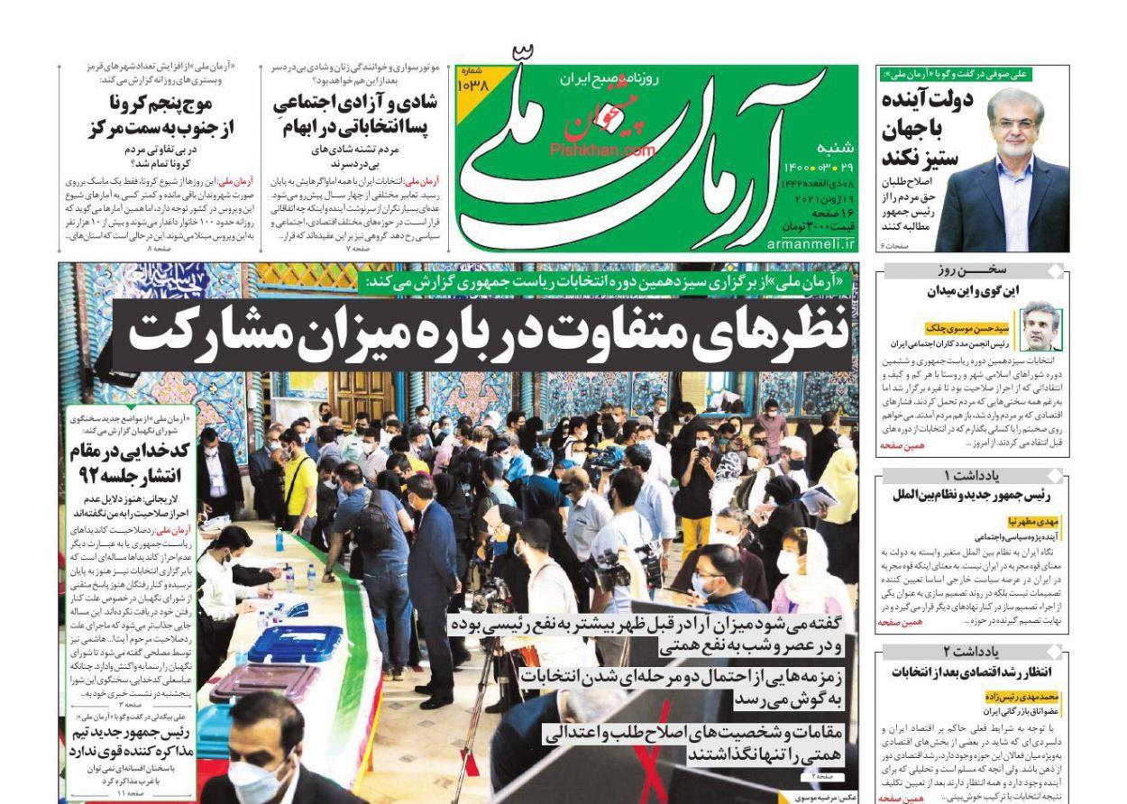 عناوین اخبار روزنامه آرمان ملی در روز شنبه ۲۹ خرداد