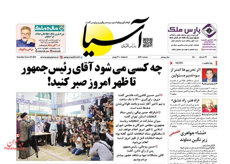 عناوین اخبار روزنامه آسیا در روز شنبه ۲۹ خرداد