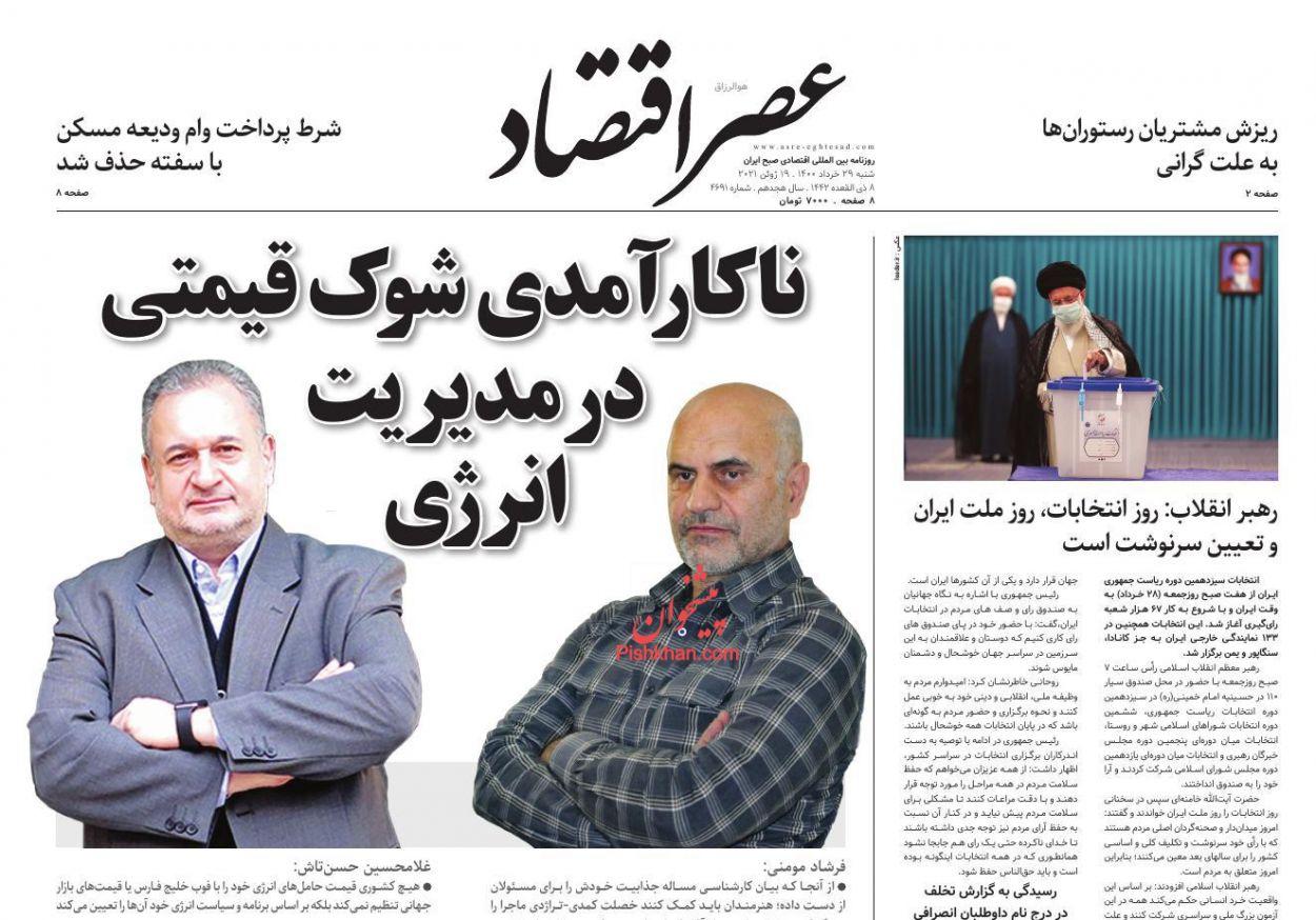 عناوین اخبار روزنامه عصر اقتصاد در روز شنبه ۲۹ خرداد